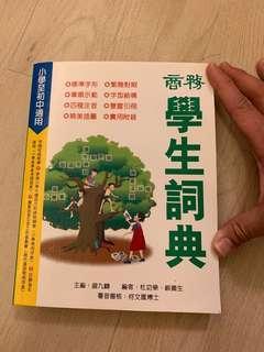 商務學生字典 (新淨)