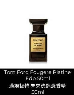 Tom Ford Fougere Platine Edp 50ml