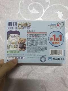 雅培HMO 奶粉買一送一優惠券