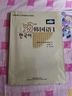 工聯會 韓文書