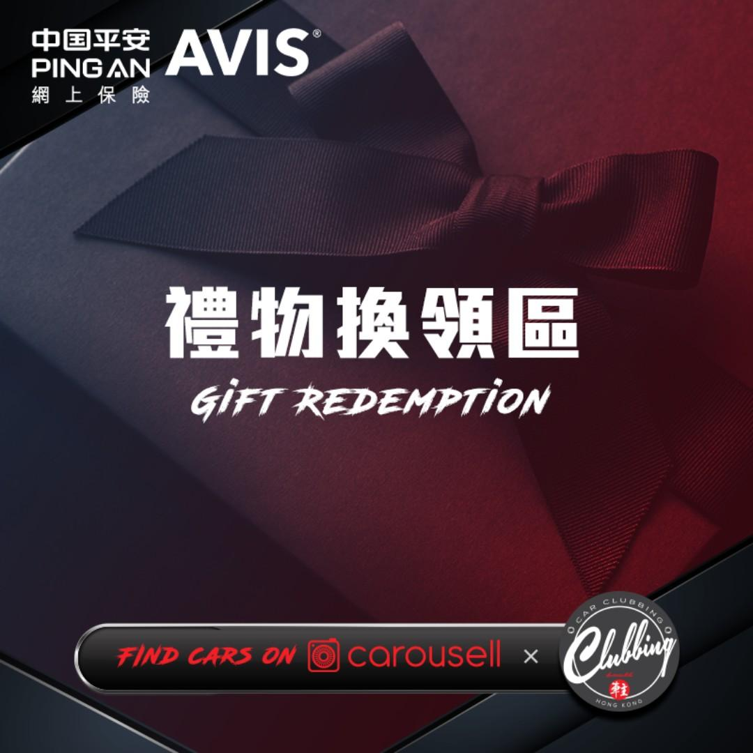 禮物換領區 Gift Redemption @ Car clubbing x Carousell