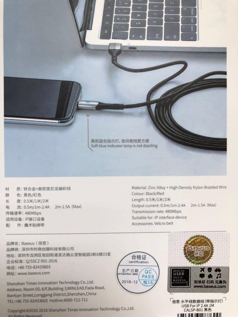 Baseus 倍思 iPhone 充電線 (2.4A 1米長 )