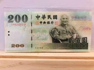台灣末代綠蔣 200元台幣 市面極少難得 全新無47