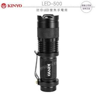 《飛翔3C》KINYO 耐嘉 LED-500 迷你 LED 變焦手電筒│公司貨│伸縮調焦 三段光源│登山露營 隨身攜帶