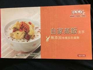 (包平郵/順豐站) 鴻福堂 自家蒸飯套票 10張 (已賣出多套)