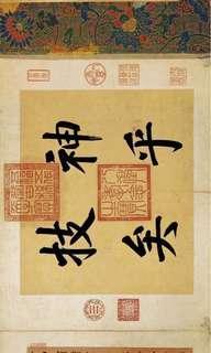 分享:清朝乾隆皇帝酷愛書法