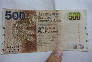 渣打500元紙幣