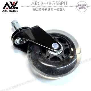 🚚 《飛翔3C》AXL AR03-76GSBPU 辦公椅輪子 透明 一組五入〔公司貨〕電腦椅滑輪 防刮靜音 耐磨舒適