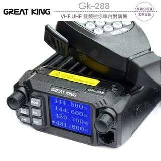 🚚 《飛翔無線》GREAT KING GK-288 VHF UHF 雙頻迷你車台對講機〔公司貨〕25W 繁體中文 大螢幕四顯