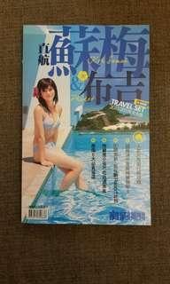 蘇梅布吉旅遊書 2010-11年