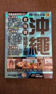 沖繩旅遊書 09-10年