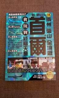 首爾旅遊書 09-10年