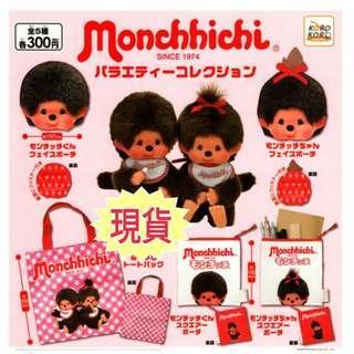 (現貨) Monchhichi 馬騮仔 袋 扭蛋