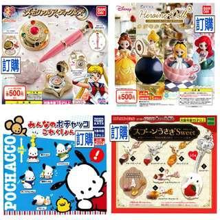(訂購) Sailormoon 美少女戰士 Disney Princess 迪士尼公主 Pochacco Dog PC狗 rabbits 兔 扭蛋 Figures