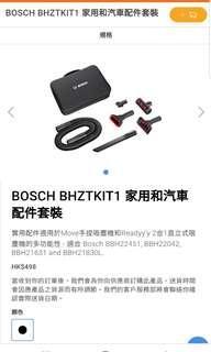 全新 BOSCH吸塵機 家用和汽車配件套裝