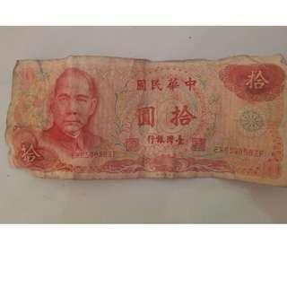 台灣民國65年 拾元 10元 紙鈔