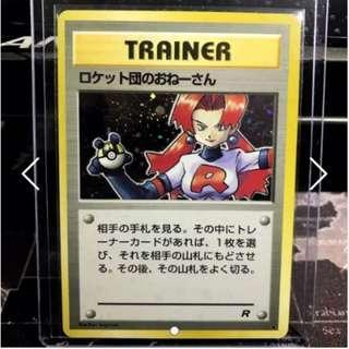 Rocket's Sneak Attack (Japanese) Holo Rare (Team Rocket)