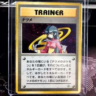 Sabrina (Japanese) Holo (Gym Set)