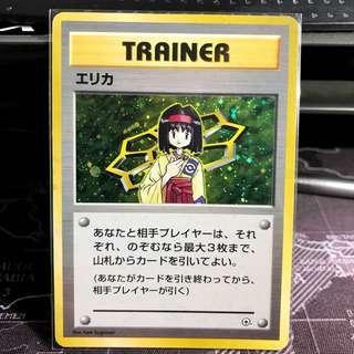 Erika (Japanese) Holo (Gym Set)