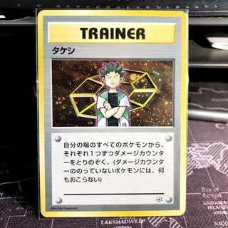 Brock (Japanese) Holo Rare (Gym Set)