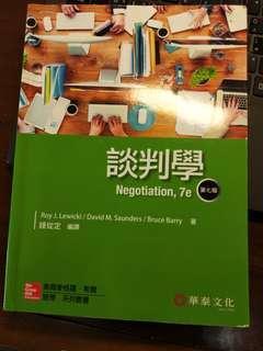 🚚 #談判學#教育系#談判學第七版