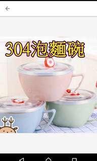 304泡麵碗