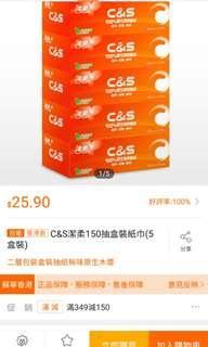 紙巾《 香港蘇寧apps特價優惠》 平均 10元一抽