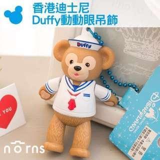 迪士尼Duffy達菲熊 動動眼 鑰匙圈 吊飾
