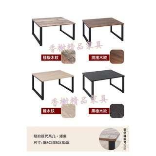 香榭二手家具*全新精品 簡約現代茶几(4色可挑選)-矮桌-茶几桌-泡茶桌-邊桌-客廳桌-沙發桌-和室桌-餐桌-木桌-邊几