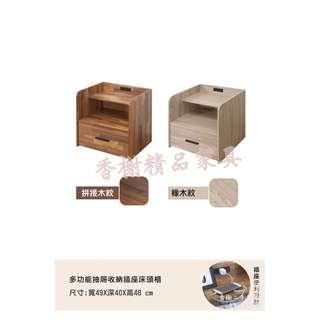 香榭二手家具*全新精品 多功能抽屜收納 插座床頭櫃(橡木色-柚木色)-床邊櫃-床邊桌-充電床櫃-床頭箱-矮櫃-置物櫃