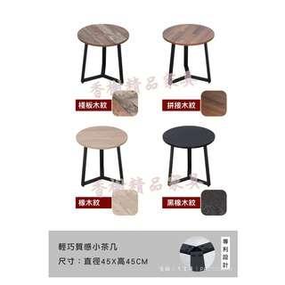 香榭二手家具*全新精品 輕巧質感 圓形小茶几(4色可挑選)-圓桌-邊桌-泡茶桌-客廳桌-沙發桌-造型桌-洽談桌-餐桌