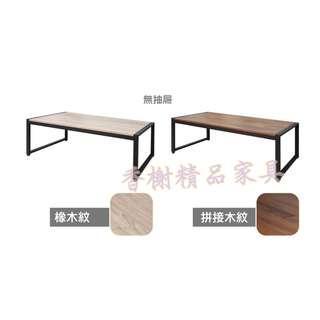 香榭二手家具*全新精品 簡約現代茶几 加寬款(無抽屜/兩色可挑選)-矮桌-茶几桌-泡茶桌-邊桌-客廳桌-沙發桌-和室桌