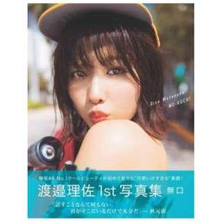 [BOOK] 渡邉理佐 Risa Watanabe 1st PB 写真集 「無口」(⭐️+1 POSTCARD) 欅坂46 Keyakizaka46 AKB48