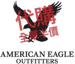 全單半價 American Eagle 代購