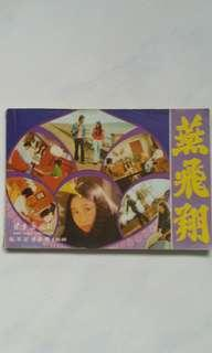 Vintage Chinese Songs Books 70年代华语流行歌曲歌薄