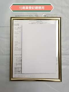 鋁邊證書框 Certificate Frame