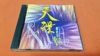 天碟 如此多fun  CD 碟  94 年正版碟平售