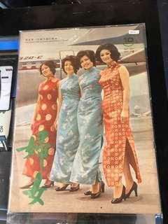 Malaysia's Own National Magazine For Women (vintage magazine)