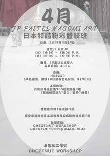 日本和諧粉彩體驗課程 (4月19號班) 招生啦~