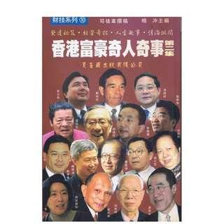 2006-102財技系列-香港富豪奇人奇事第二集,司徒韋撰稿,,曉中主編,398頁,21X14CM,夏菲爾出版