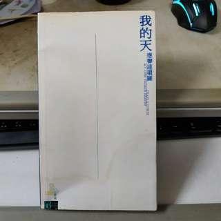 我的天-應霽連環圖  歐陽應霽縮繪  (有水痕)  售$25