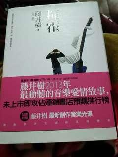 藤井樹—揮霍(附cd)