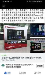 pioneer 全新機頭