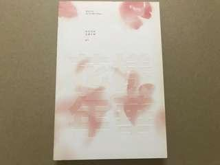 BTS The 3rd Mini Album - The most beautiful moment Pt. 1 (pink ver)