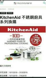 千色CITISTORE 印花 KitchenAid 不銹鋼廚具