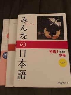 Minna no nihongo みんなの日本語 初級1