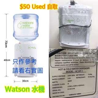 HKD$50自取💧Watsons Water Dispenser 屈臣水機