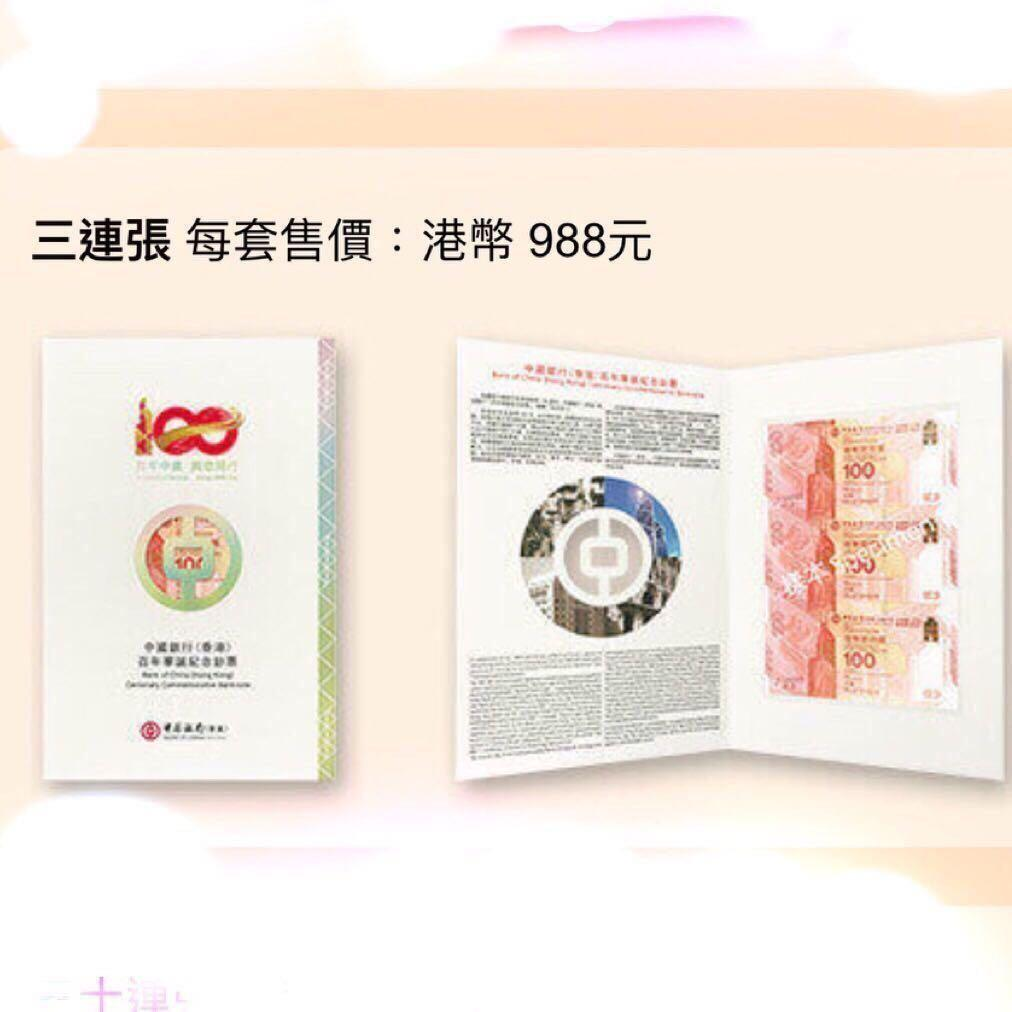 中國銀行(香港)2017 百年華誕紀念鈔票慈善珍藏版紀念鈔 三連張 1套
