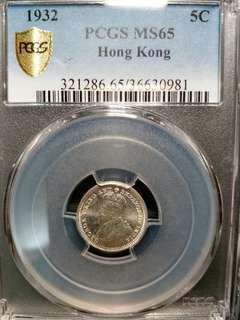 PCGS MS65-1932年香港伍仙