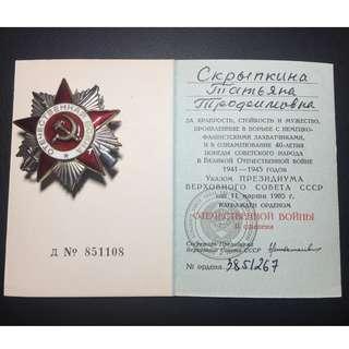 🚚 Order of the Patriotic War II Class - #20074